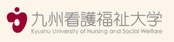 九州看護福祉大学